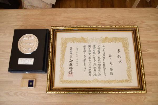 平成29年度「現代の名工」受賞